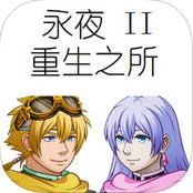 永夜2重生之所破解版下载v1.0.3