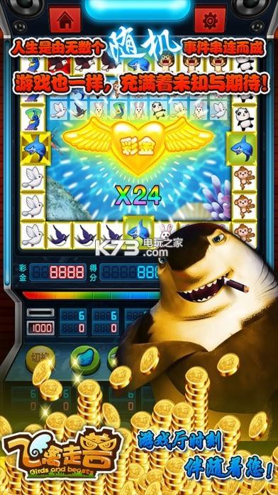 飞禽走兽金鲨银鲨 手机版下载v1.