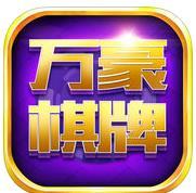 万豪斗牛赢金币版下载v4.0.0