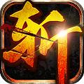 怒斩传奇bt变态版下载v1.0.0