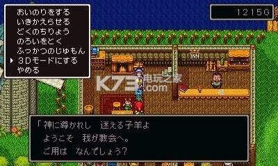 勇者斗恶龙11 完美汉化版下载【cia+3ds】 截图