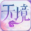 天境手游官方下载v1.0