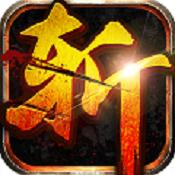 怒斩传奇百度版下载v1.0.0