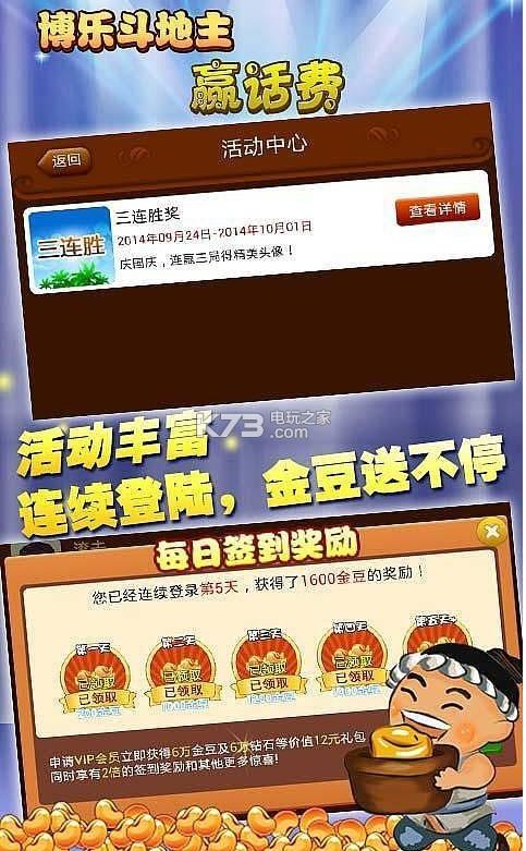 博乐斗地主赢话费 v3.1.4 下载 截图