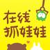 在线抓娃娃app下载v1.0