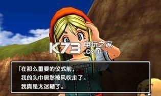 勇者斗恶龙11 汉化版cci下载 截图