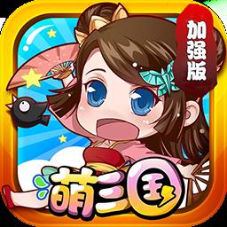 萌三国加强版 v2.4.0 ios版下载
