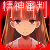 爱丽丝的精神审判中文破解版下载v1.0.1