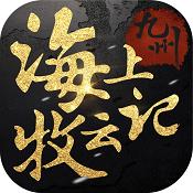 九州海上牧云记游戏下载v1.16