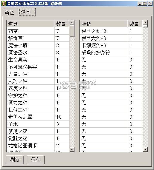 勇者斗恶龙11 修改器汉化版下载 截图