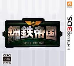 钢铁帝国 下载