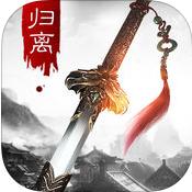 归离剑九游版下载v2.0.2