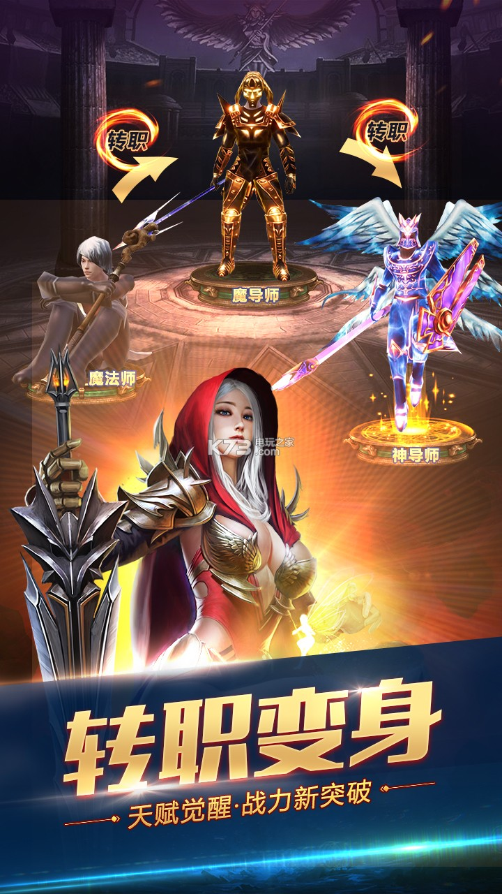 大天使之剑h5 v3.1.1 公益服无限钻石下载 截图