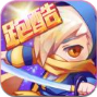 英雄跑酷大作战游戏下载v1.0