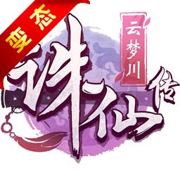 诛仙传变态版下载v1.0.9.0