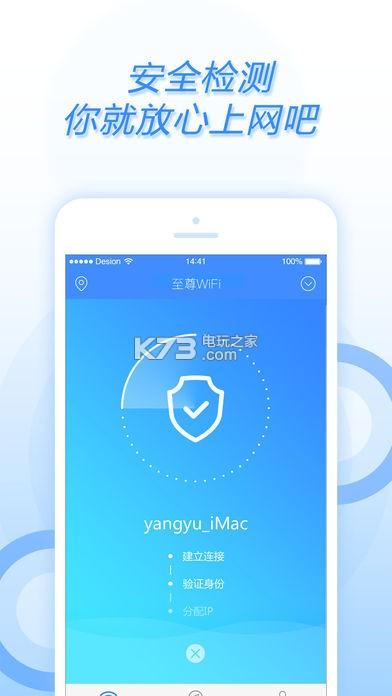 至尊免费wifi钥匙 v2.1.1 手机版下载 截图