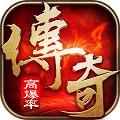 烈焰城无限元宝版下载v1.0.0