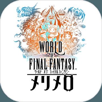 最终幻想世界MERIMERO下载