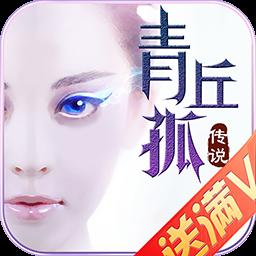 青丘孤传说九游版下载