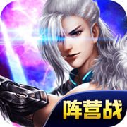 剑破九重天游戏下载