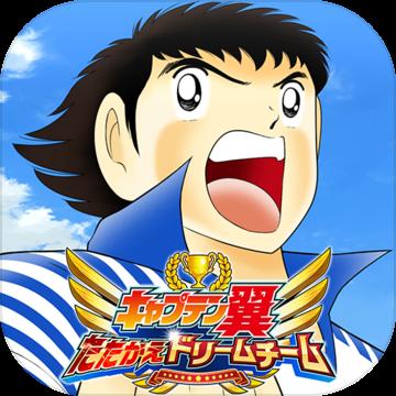 足球小将翼梦幻队伍 v1.0 中文版下载