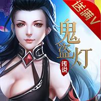 鬼盗灯传说bt变态版下载V1.000.1