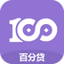 百分贷 v1.0 app下载