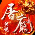 屠魔传说果盘版下载v1.0.0