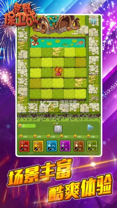 荒野保卫战 v1.0 游戏下载 截图