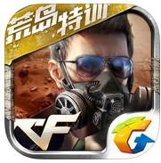 cf手游2018最新版 v1.0.25.190 下载