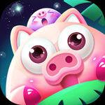 猪来了2018下载v2.12.5