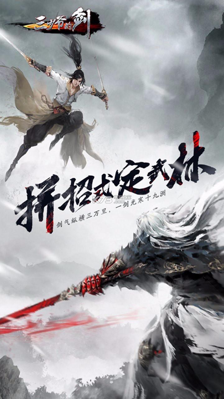 三少爷的剑手游 v2.12.1 官网下载 截图