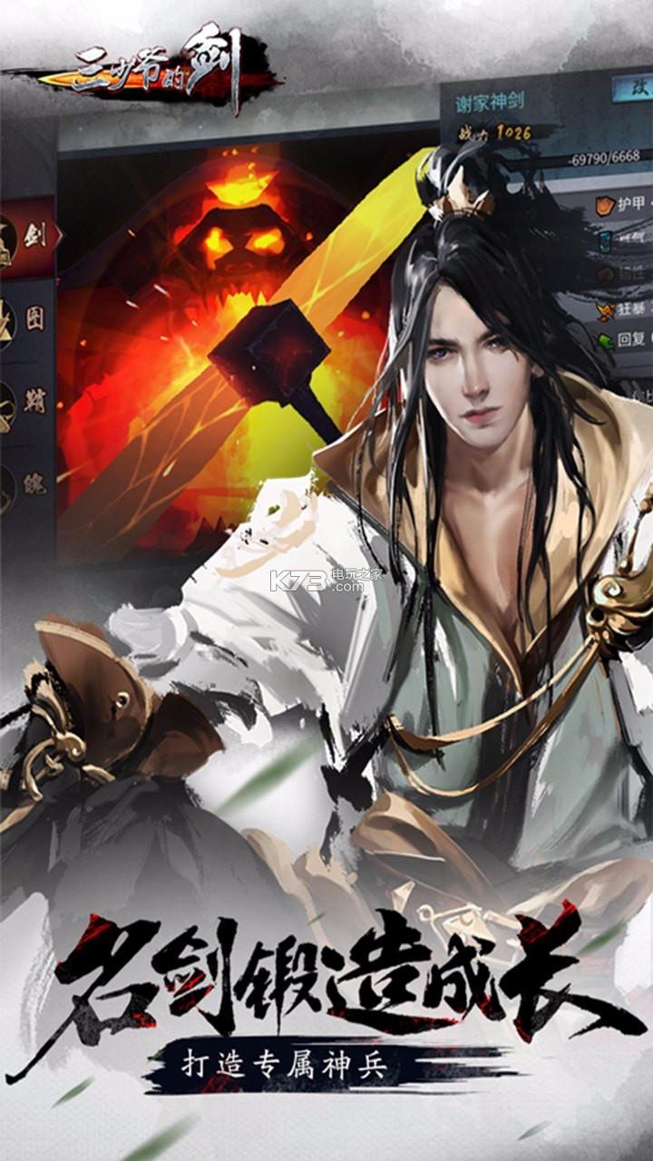 三少爷的剑手游 v2.10.1 官网下载 截图