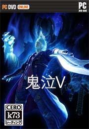 鬼泣v中文硬盘版下载