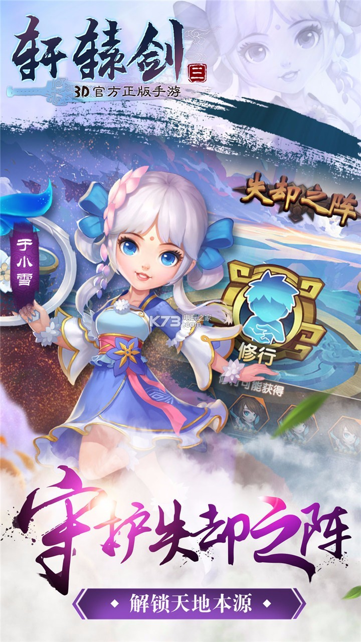 轩辕剑3天之痕 v1.9.0 手游下载 截图