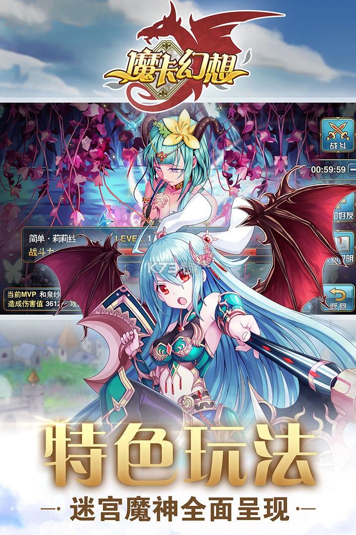 魔卡幻想 v4.2.3.13690 九游版 截图
