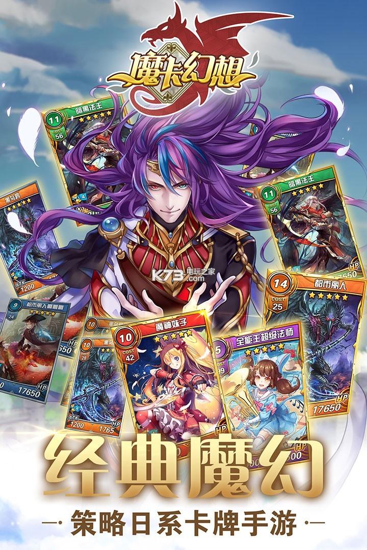 魔卡幻想 v4.2.3.13690 破解版下载 截图
