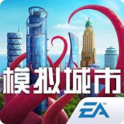 模拟城市我是市长周年庆版下载v1.4