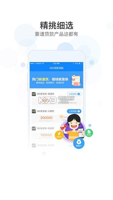 360贷款导航 v2.0.0 app下载 截图