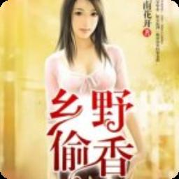 乡野偷香杨羽免费阅读app下载