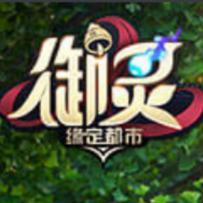 腾讯御灵手游官方下载v1.0