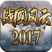 战国风云2017游戏下载