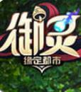 腾讯御灵封妖师下载v1.0