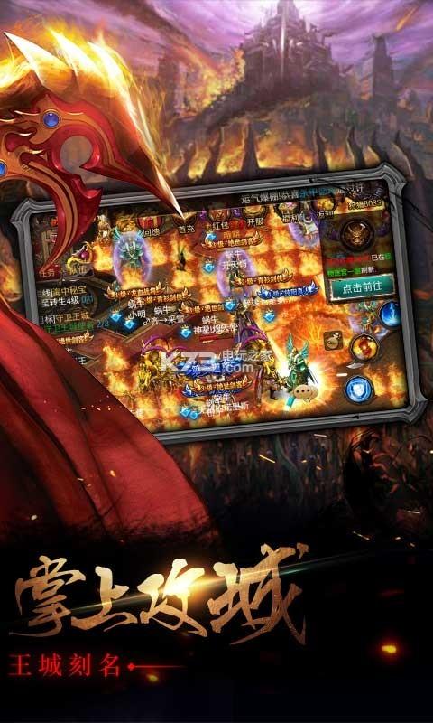 战神传奇 v4.0 手机版下载 截图