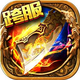 战神传奇手机版下载v3.7