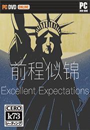 前程似锦 游戏中文硬盘版下载