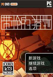 带枪的猎物 中文版下载