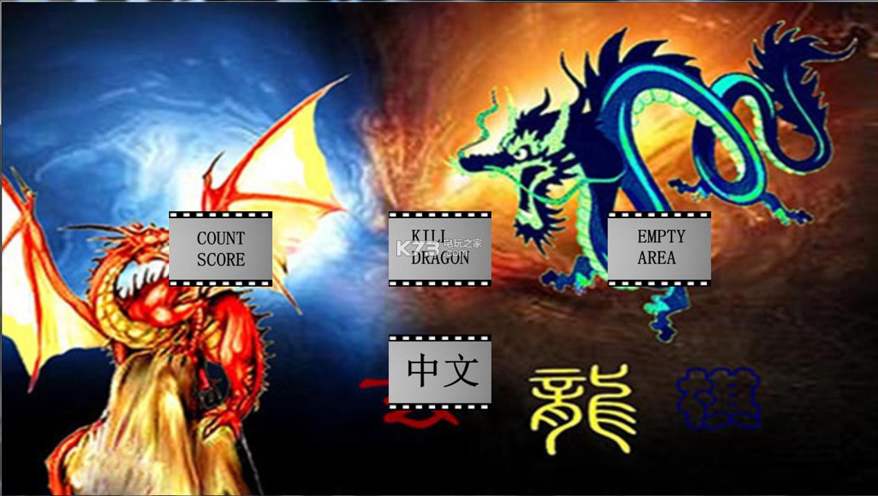 玄龙棋 硬盘版下载 截图