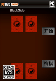 玄龙棋 硬盘版下载