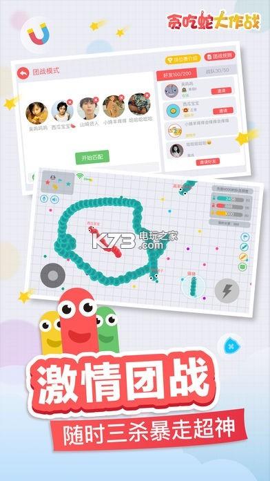 贪吃蛇大作战 3.9.6版本下载 截图